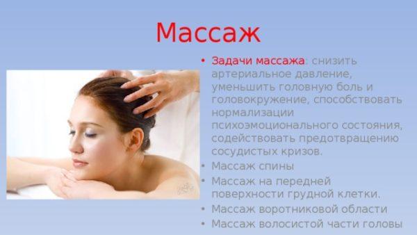 Как делать массаж головы при внутричерепном давлении