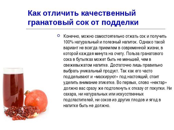 Гранатовый сок повышает давление или понижает: как влияет гранат