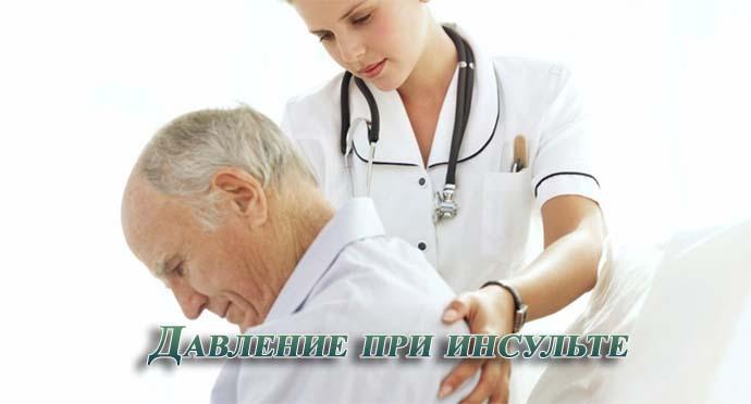 При каком артериальном давлении может быть инсульт?