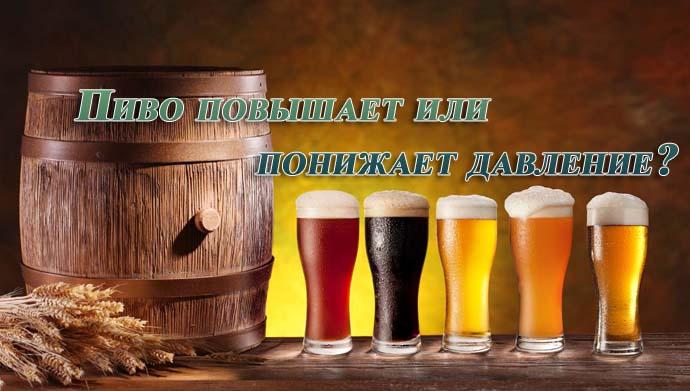 Изображение - Можно ли пиво при повышенном давлении beer