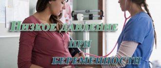 Низкое давление при беременности